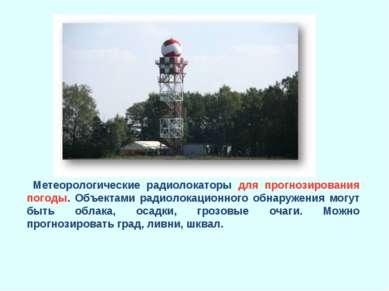 Метеорологические радиолокаторы для прогнозирования погоды. Объектами радиоло...