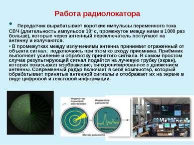 Работа радиолокатора Передатчик вырабатывает короткие импульсы переменного то...