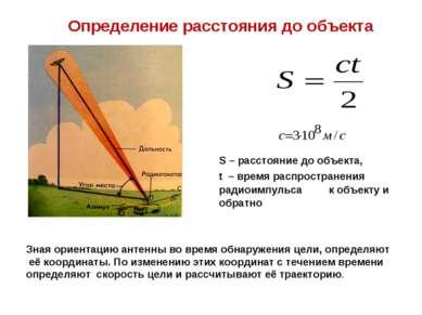 S – расстояние до объекта, t – время распространения радиоимпульса к объекту ...