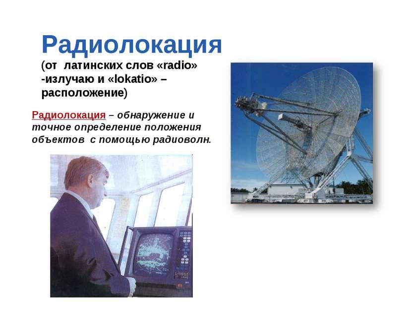 Радиолокация (от латинских слов «radio» -излучаю и «lokatio» – расположение) ...