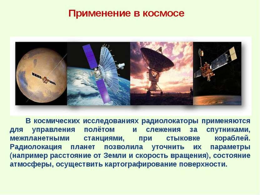 Применение в космосе В космических исследованиях радиолокаторы применяются дл...