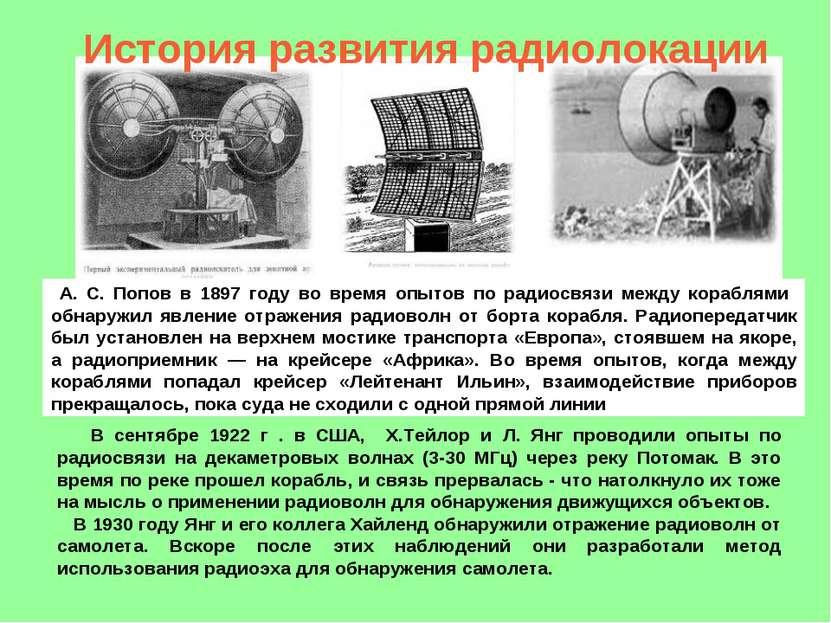 В сентябре 1922 г . в США, Х.Тейлор и Л. Янг проводили опыты по радиосвязи на...