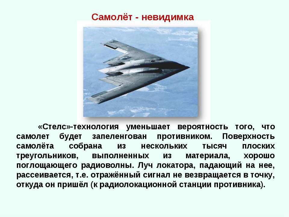 «Стелс»-технология уменьшает вероятность того, что самолет будет запеленгован...
