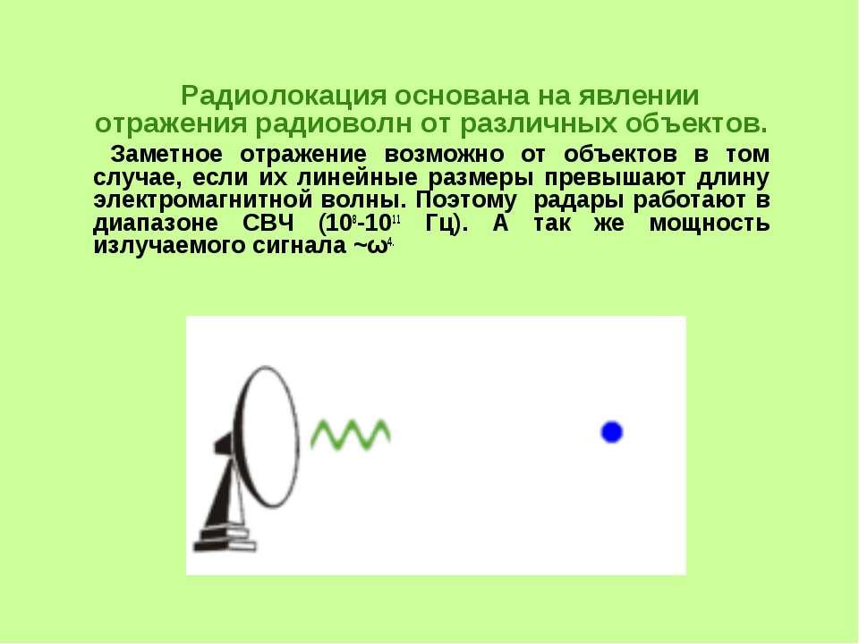 Радиолокация основана на явлении отражения радиоволн от различных объектов. З...