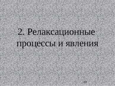 2. Релаксационные процессы и явления