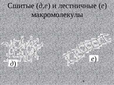 Сшитые (д,е) и лестничные (е) макромолекулы д) е)