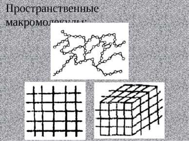 Пространственные макромолекулы: