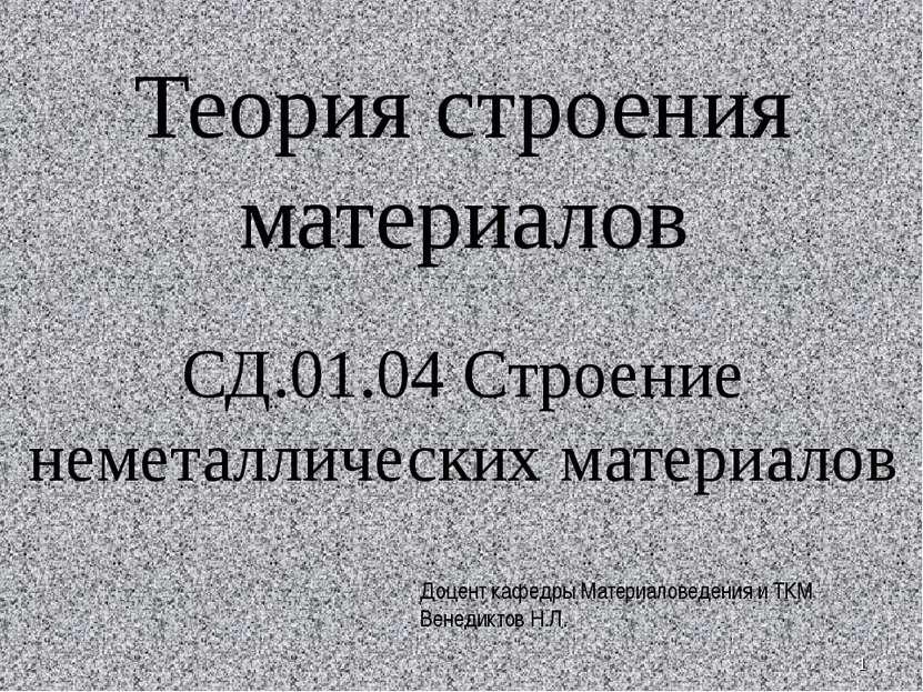 Теория строения материалов СД.01.04 Строение неметаллических материалов Доцен...