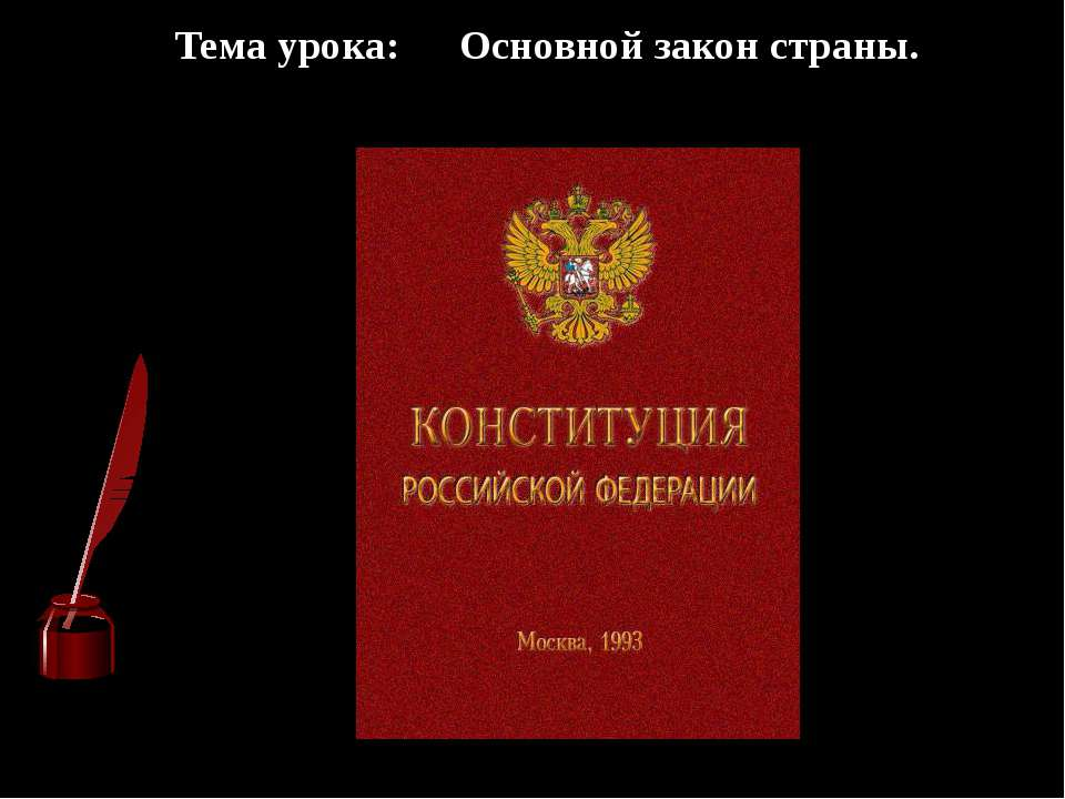 Тема урока: Основной закон страны.