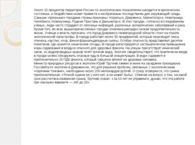 Около 15 процентов территории России по экологическим показателям находится в...