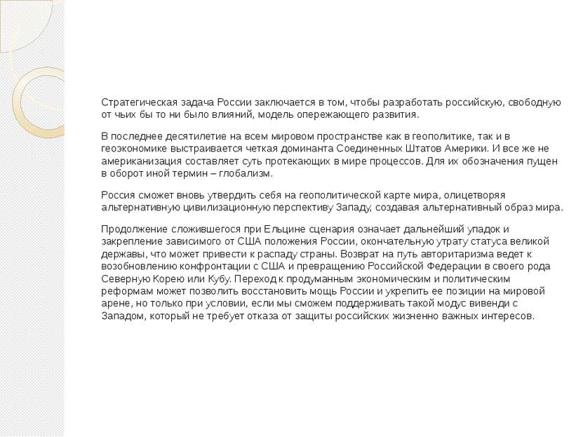 Стратегическая задача России заключается в том, чтобы разработать российскую,...