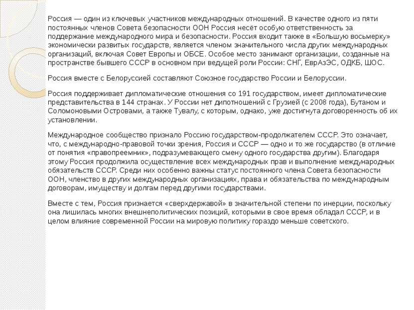 Россия — один из ключевых участников международных отношений. В качестве одно...