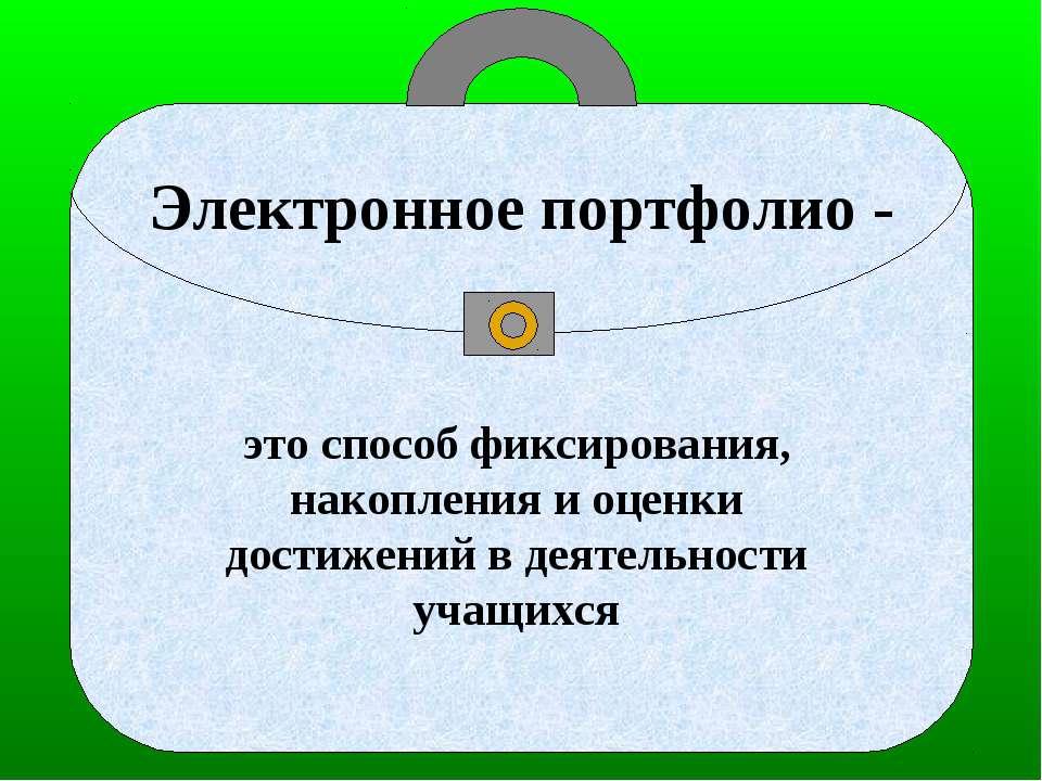 Электронное портфолио - это способ фиксирования, накопления и оценки достижен...