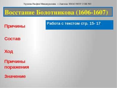 Восстание Болотникова (1606-1607) Работа с текстом стр. 15- 17. Урунова Насфи...