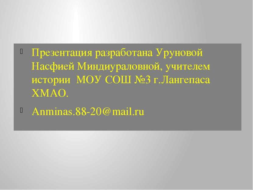 Презентация разработана Уруновой Насфией Миндиураловной, учителем истории МОУ...