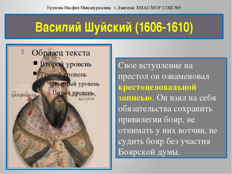 """Презентация """"Смута в Российском государстве"""" - скачать бесплатно"""