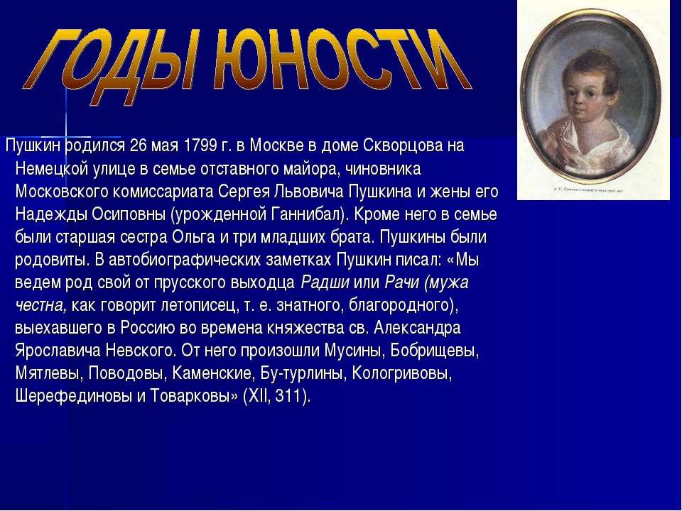 Пушкин родился 26 мая 1799 г. в Москве в доме Скворцова на Немецкой улице в с...