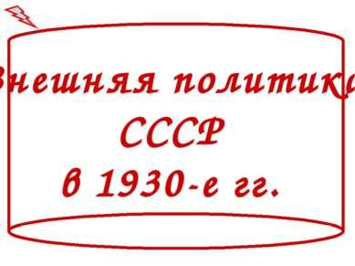 Внешняя политика СССР в 1930-е гг.