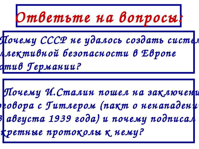 Ответьте на вопросы: 1. Почему СССР не удалось создать систему коллективной б...