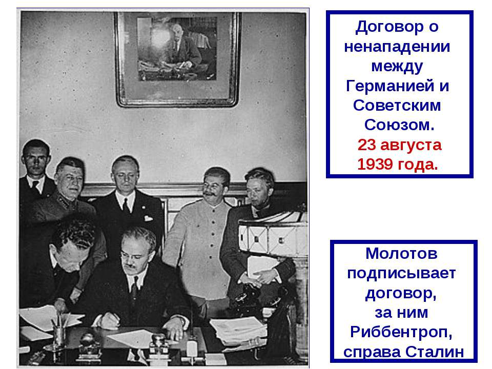 Международные отношения в 30-е годы
