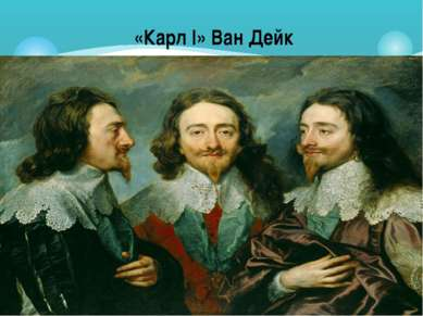 «Карл I» Ван Дейк