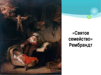 «Святое семейство» Рембрандт