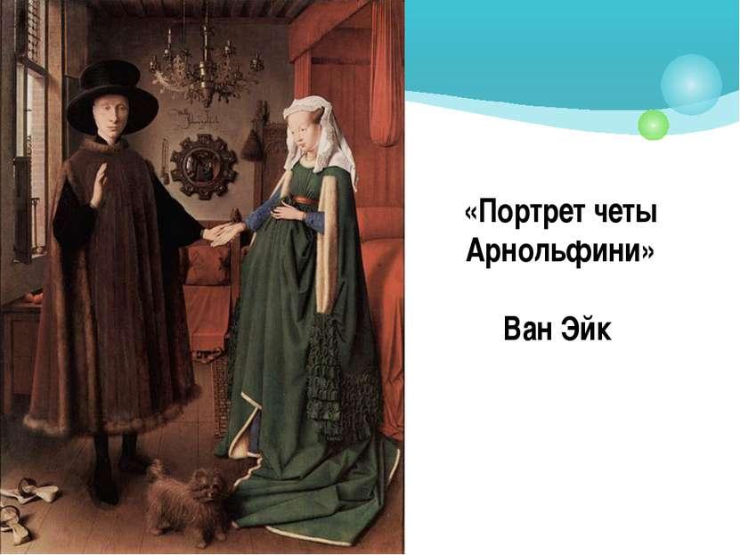«Портрет четы Арнольфини» Ван Эйк