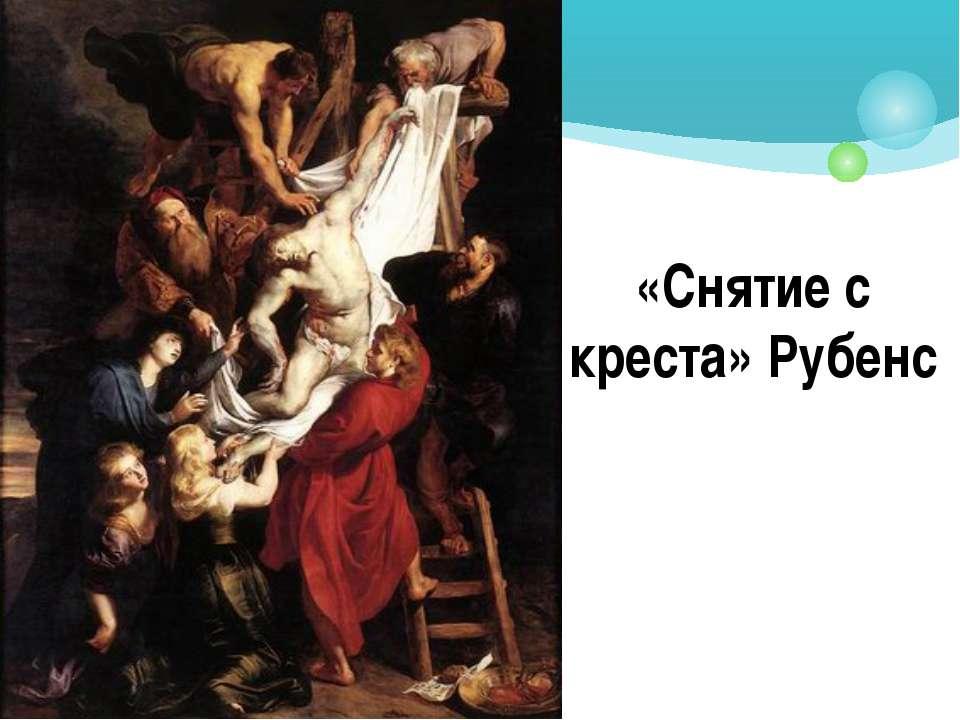 «Снятие с креста» Рубенс