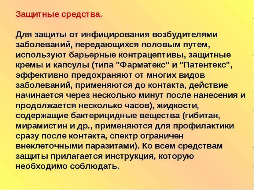 Защитные средства. Для защиты от инфицирования возбудителями заболеваний, пер...