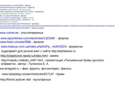http://stranamasterov.ru/node/6869 - филин http://www.dobrieskazki.ru/azbuka....