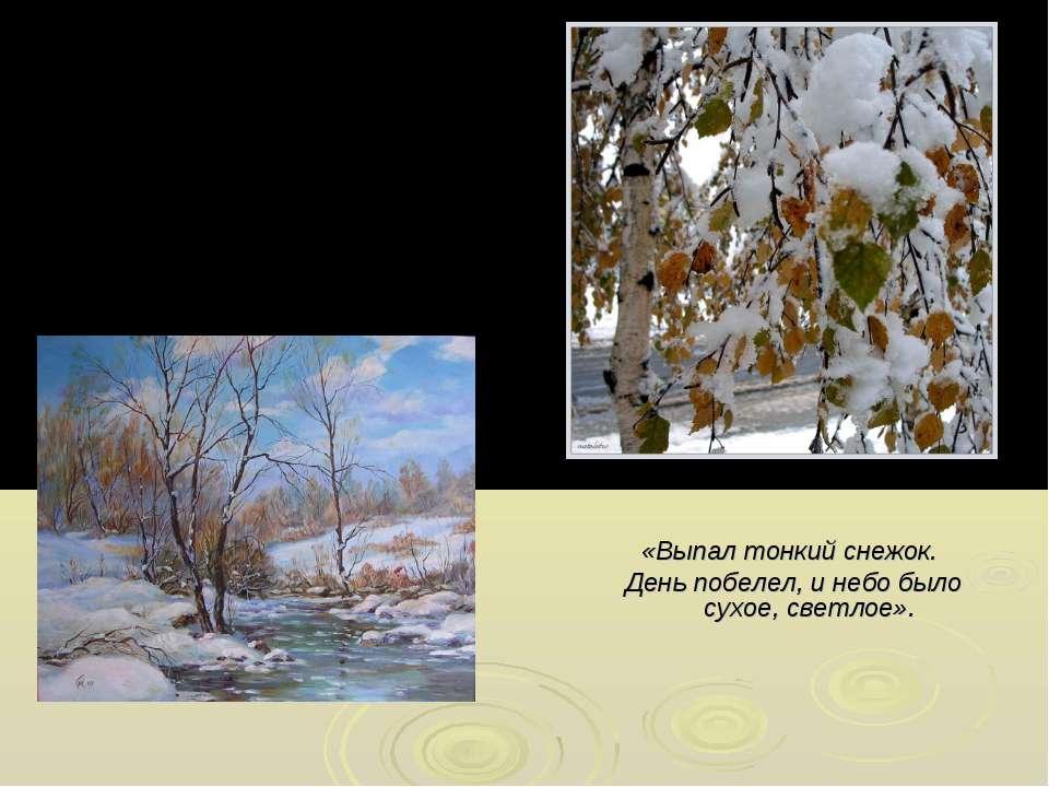 «Выпал тонкий снежок. День побелел, и небо было сухое, светлое».