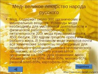 Мед- великое лекарство народа русского Мед. Содержит около 300 органических и...