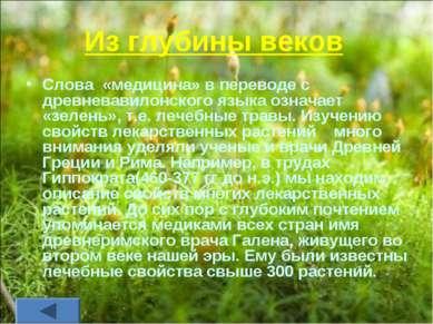Из глубины веков Слова «медицина» в переводе с древневавилонского языка означ...