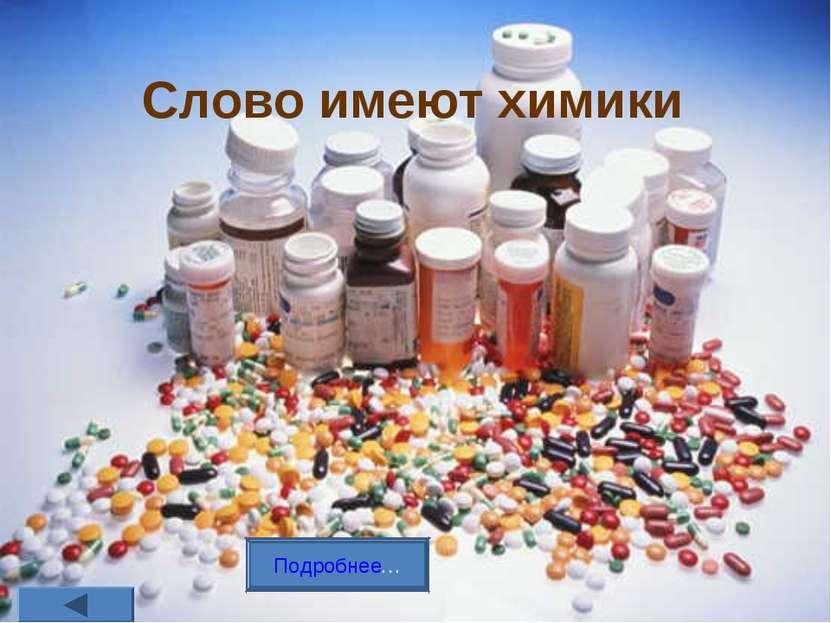 Слово имеют химики Подробнее…