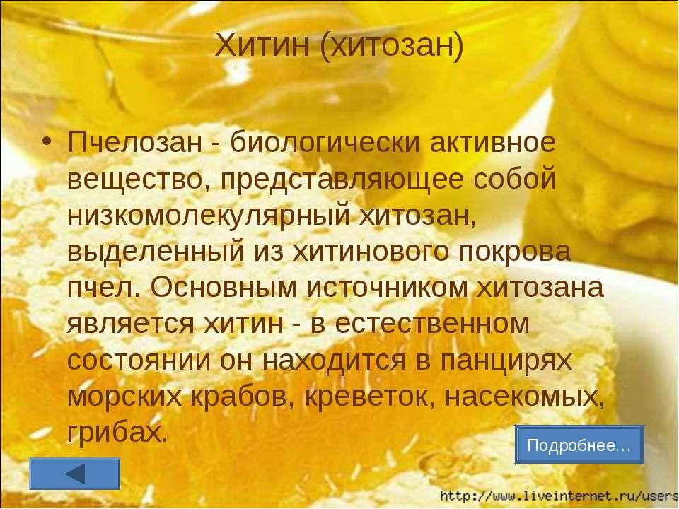 Хитин (хитозан) Пчелозан - биологически активное вещество, представляющее соб...
