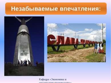 Кафедра «Экономика и организация производства» Незабываемые впечатления: