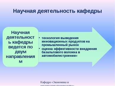 Научная деятельность кафедры Кафедра «Экономика и организация производства» т...
