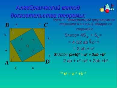 Алгебраический метод доказательства теоремы: c c c c a a a a b b b b Пусть F-...