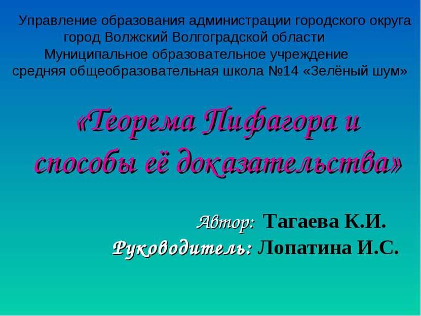 «Теорема Пифагора и способы её доказательства» Управление образования админис...