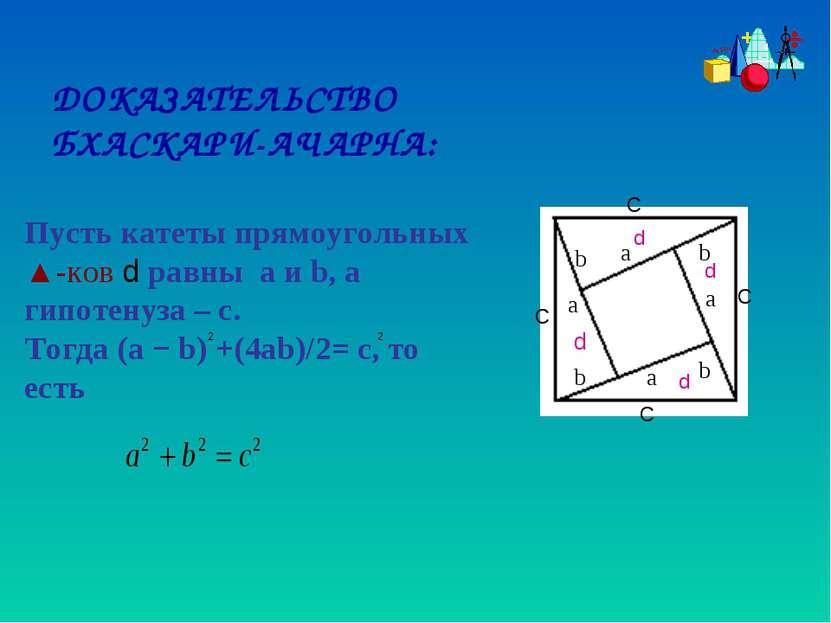 Пусть катеты прямоугольных ▲-ков d равны a и b, а гипотенуза – с. Тогда (a − ...