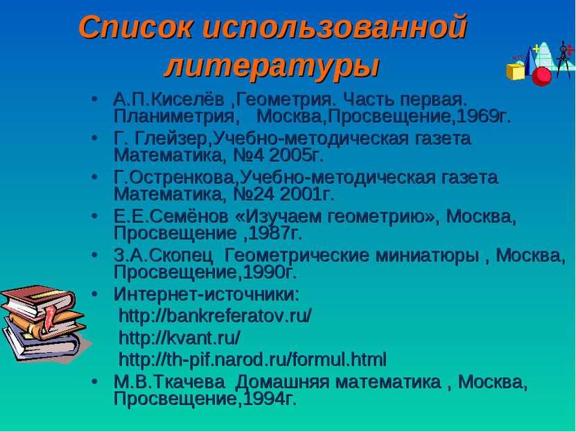 Список использованной литературы А.П.Киселёв ,Геометрия. Часть первая. Планим...