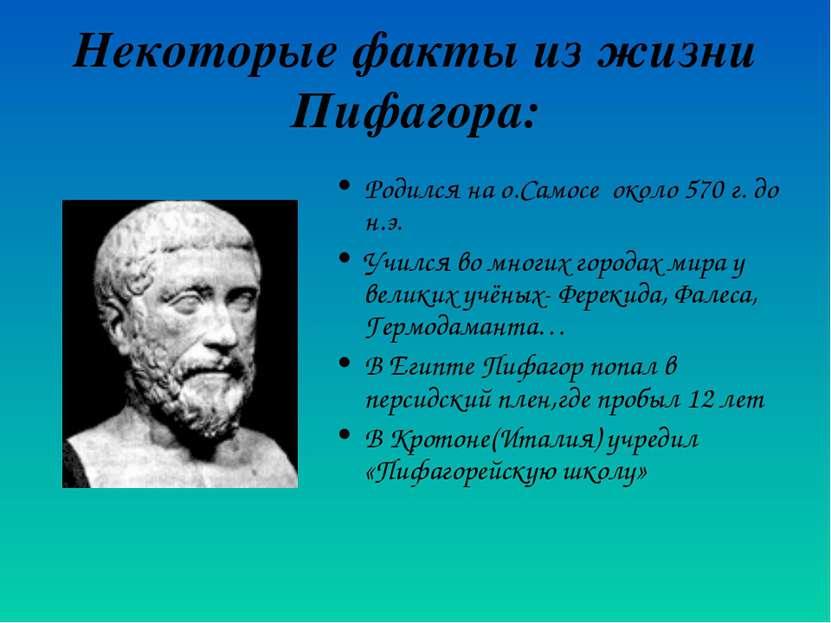 Некоторые факты из жизни Пифагора: Родился на о.Самосе около 570 г. до н.э. У...