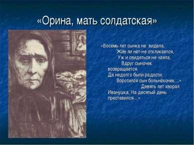 «Орина, мать солдатская» «Восемь лет сынка не видела, Жив ли нет-не откликает...