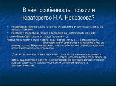 В чём особенность поэзии и новаторство Н.А. Некрасова? Некрасовская поэзия от...