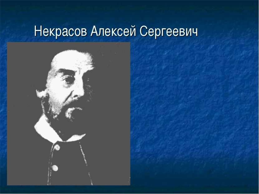 Некрасов Алексей Сергеевич