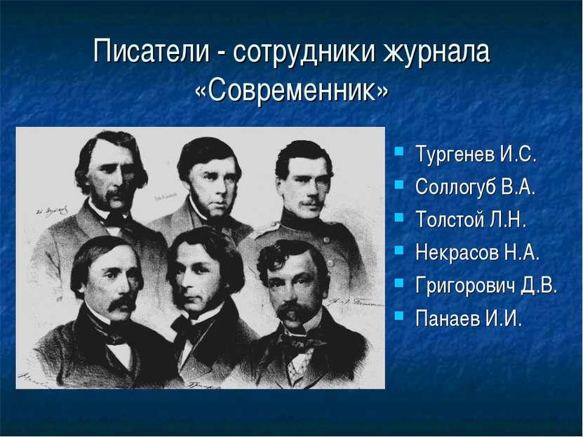 Писатели - сотрудники журнала «Современник» Тургенев И.С. Соллогуб В.А. Толст...