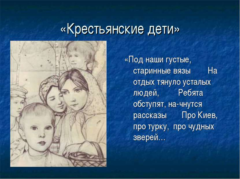 «Крестьянские дети» «Под наши густые, старинные вязы На отдых тянуло усталых ...