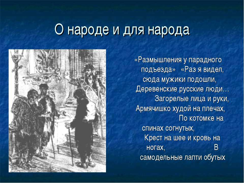 О народе и для народа «Размышления у парадного подъезда» «Раз я видел, сюда м...