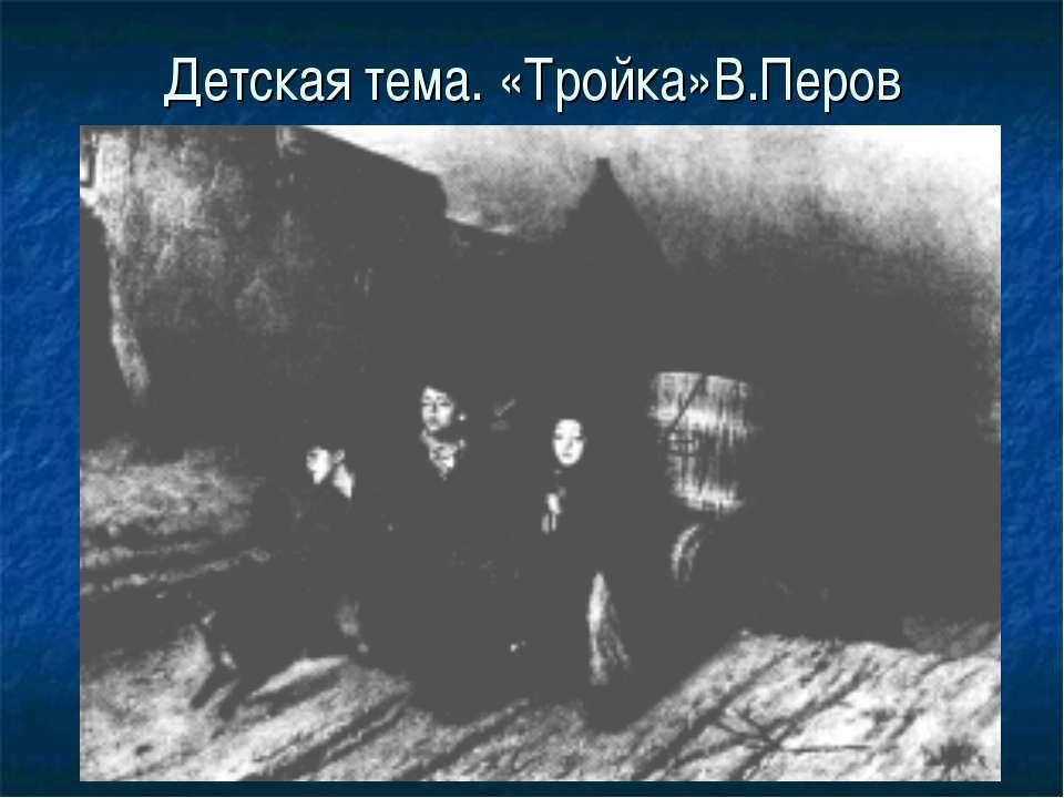 Детская тема. «Тройка»В.Перов