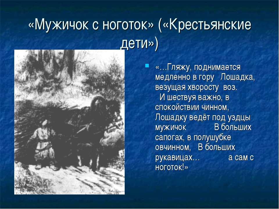 «Мужичок с ноготок» («Крестьянские дети») «…Гляжу, поднимается медленно в гор...